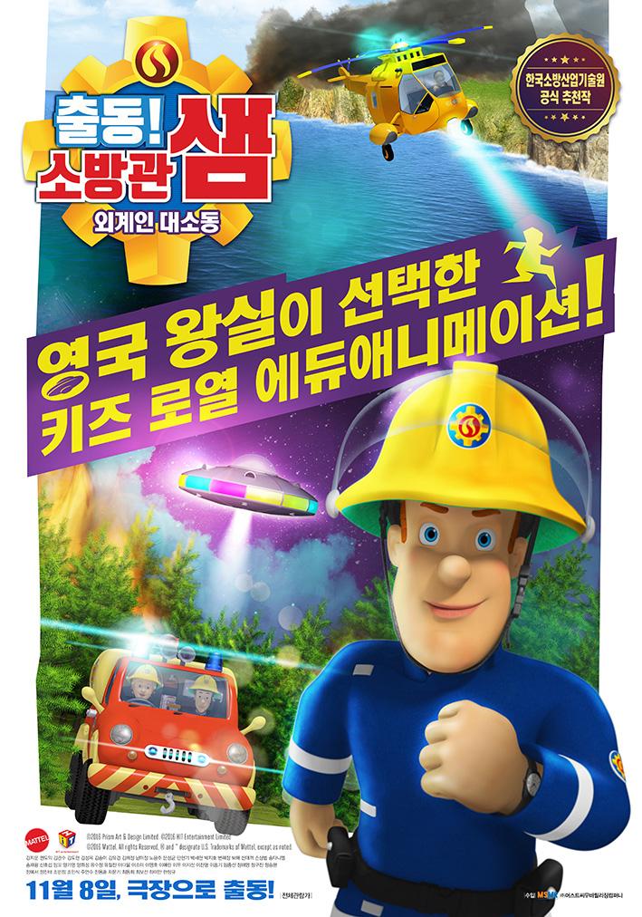 출동 소방관 샘 외계인 대소동_메인 포스터_1108.jpg