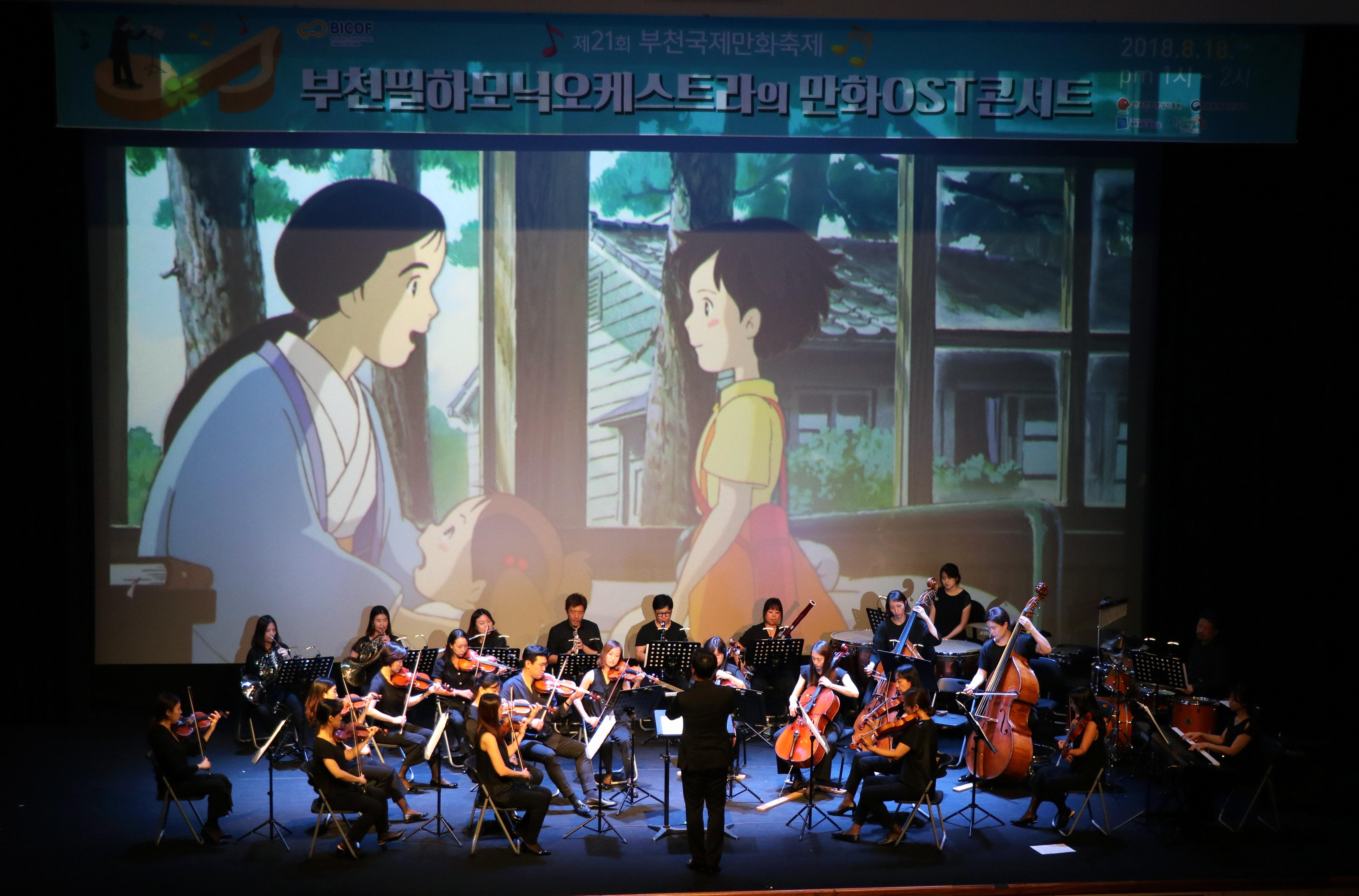 제21회 부천국제만화축제 '만화OST 콘서트'