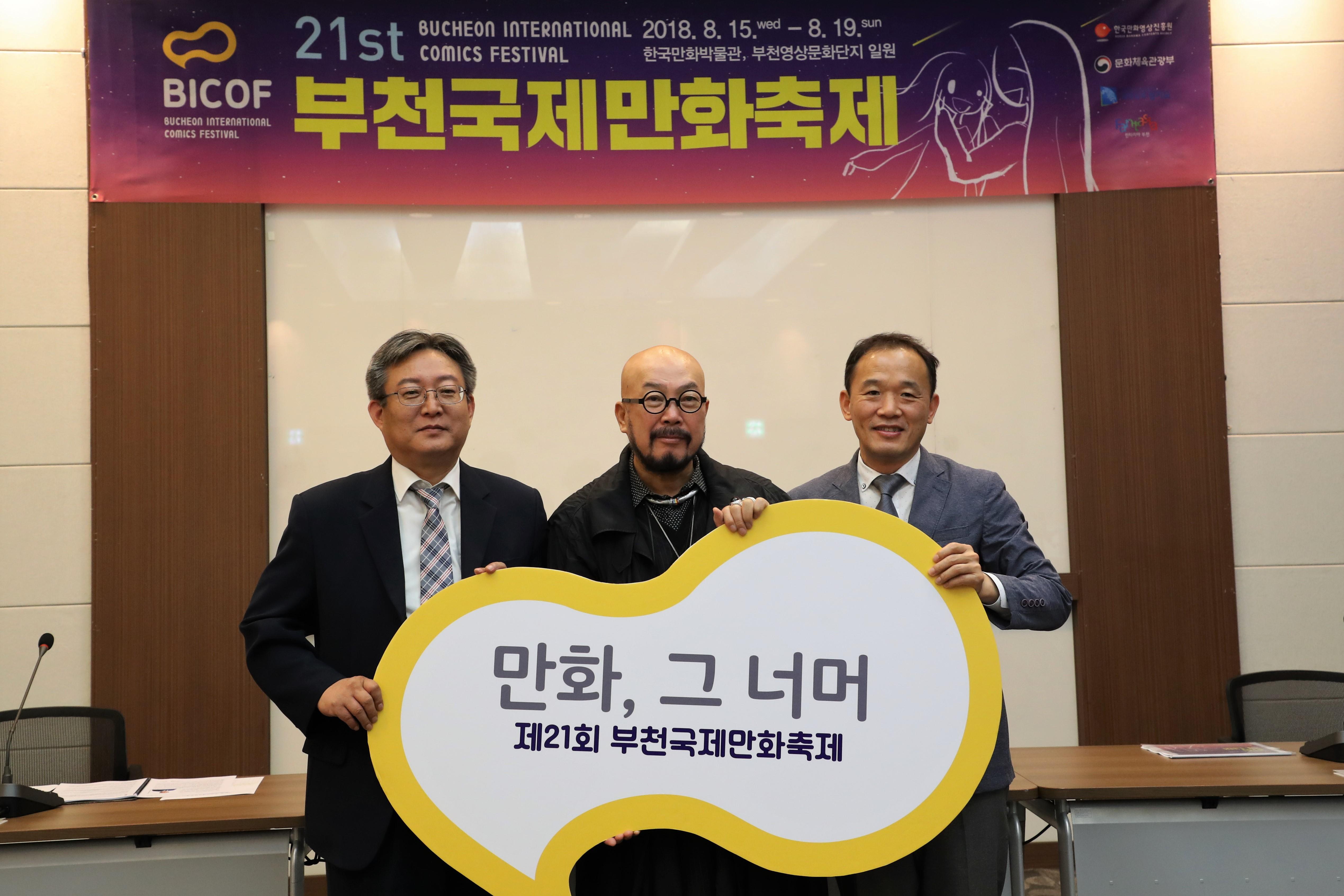 제21회 부천국제만화축제 부천 기자회견 현장