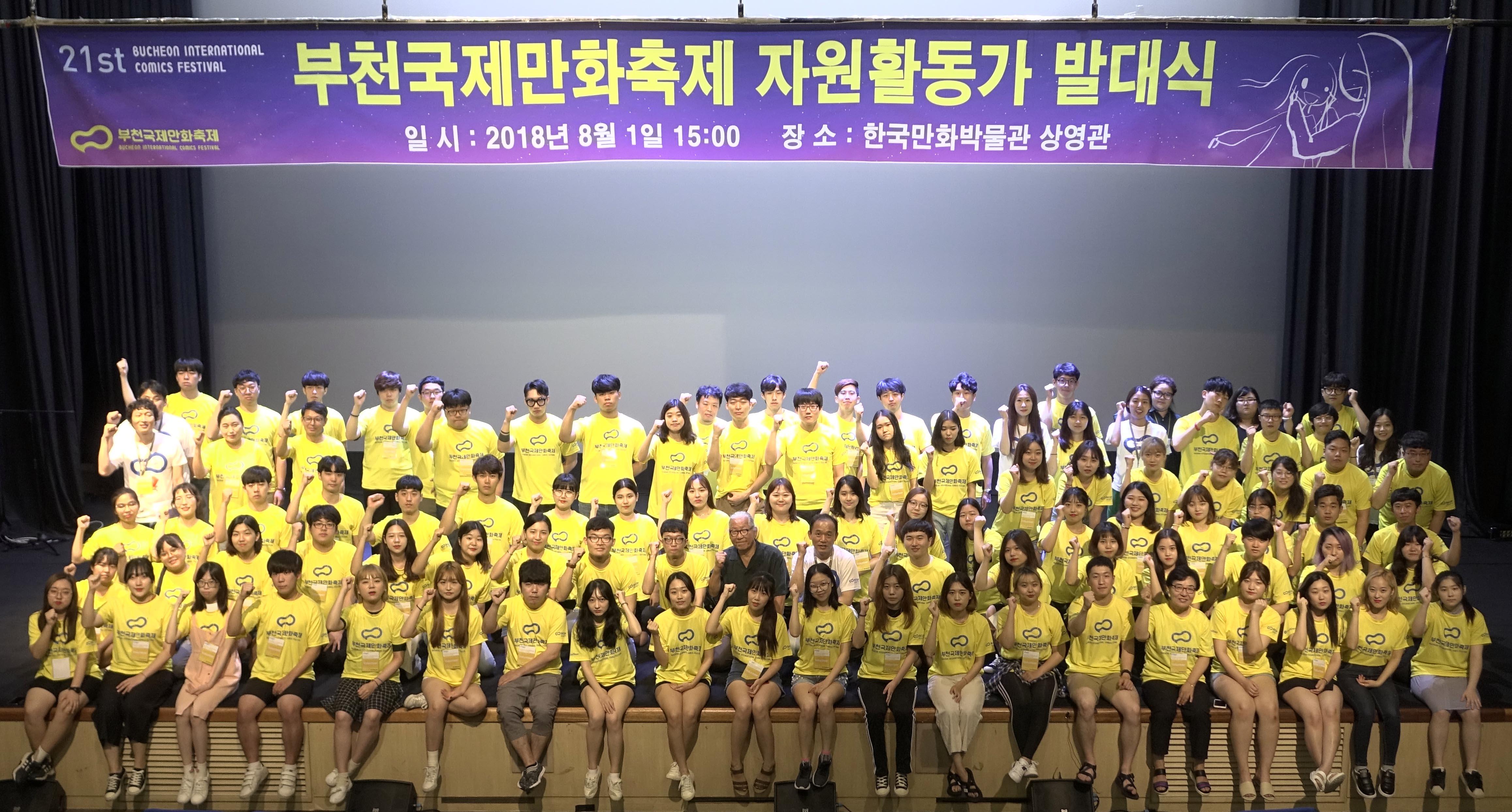 제21회 부천국제만화축제 자원봉사단 '비코프렌즈' 발대식