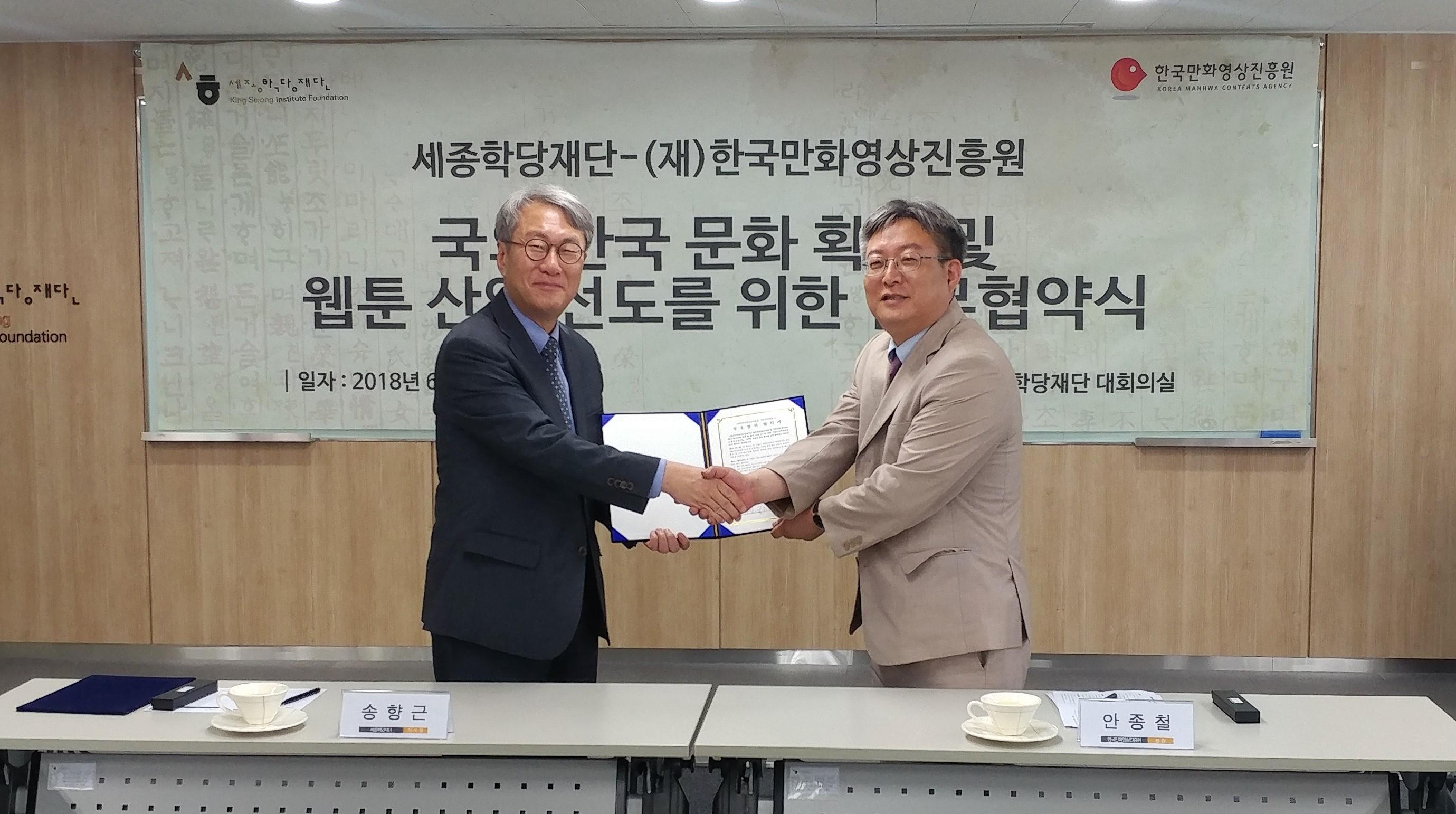 세종학당재단-한국만화영상진흥원 웹툰창작체험관 조성 및 운영사업 MOU