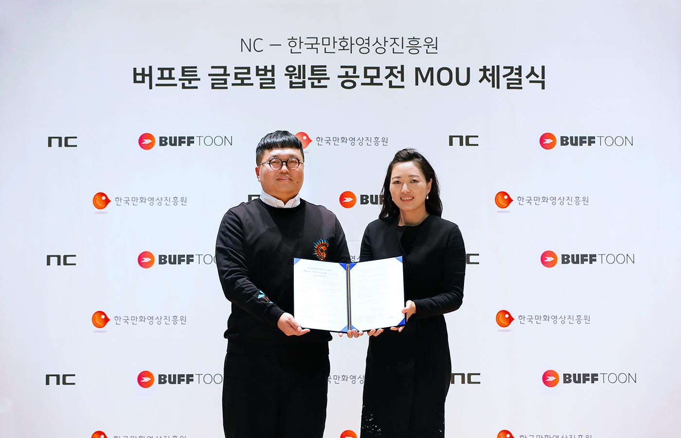 붙임_한국만화영상진흥원-NC 업무협약 체결식 사진.jpg