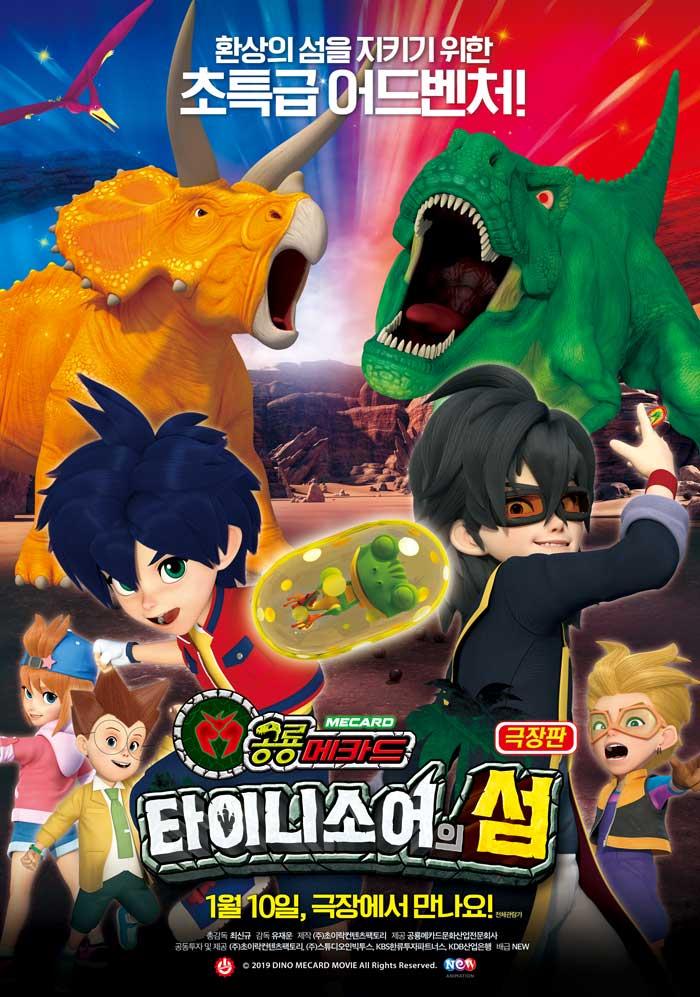 극장판-공룡메카드-타이니소어의-섬_메인포스터_700.jpg