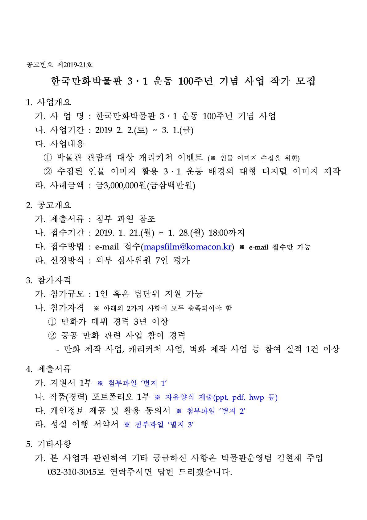 한국만화박물관 3.1 운동 100주년 기념 사업 작가 모집_1.jpg