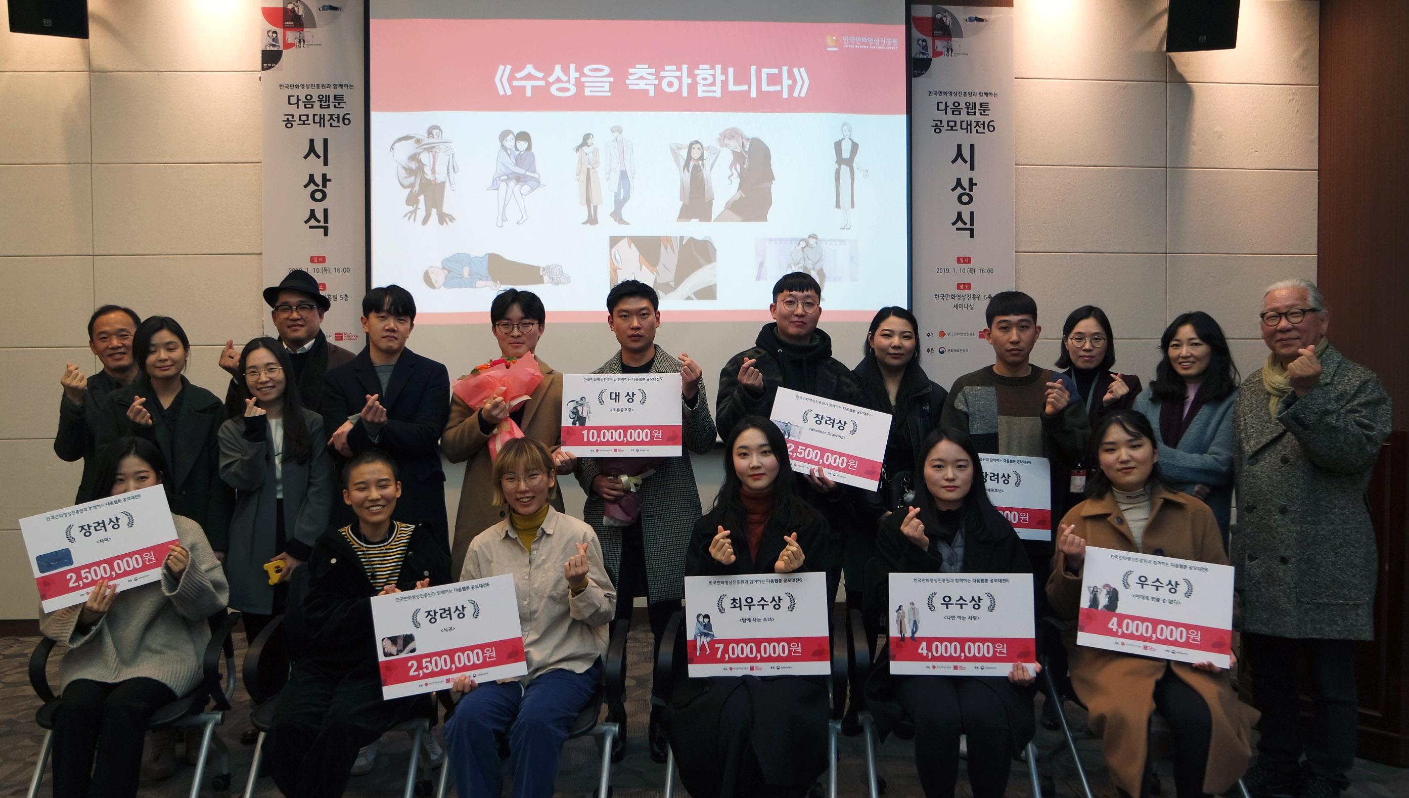 한국만화영상진흥원과 함께하는 다음웹툰공모대전6 시상식