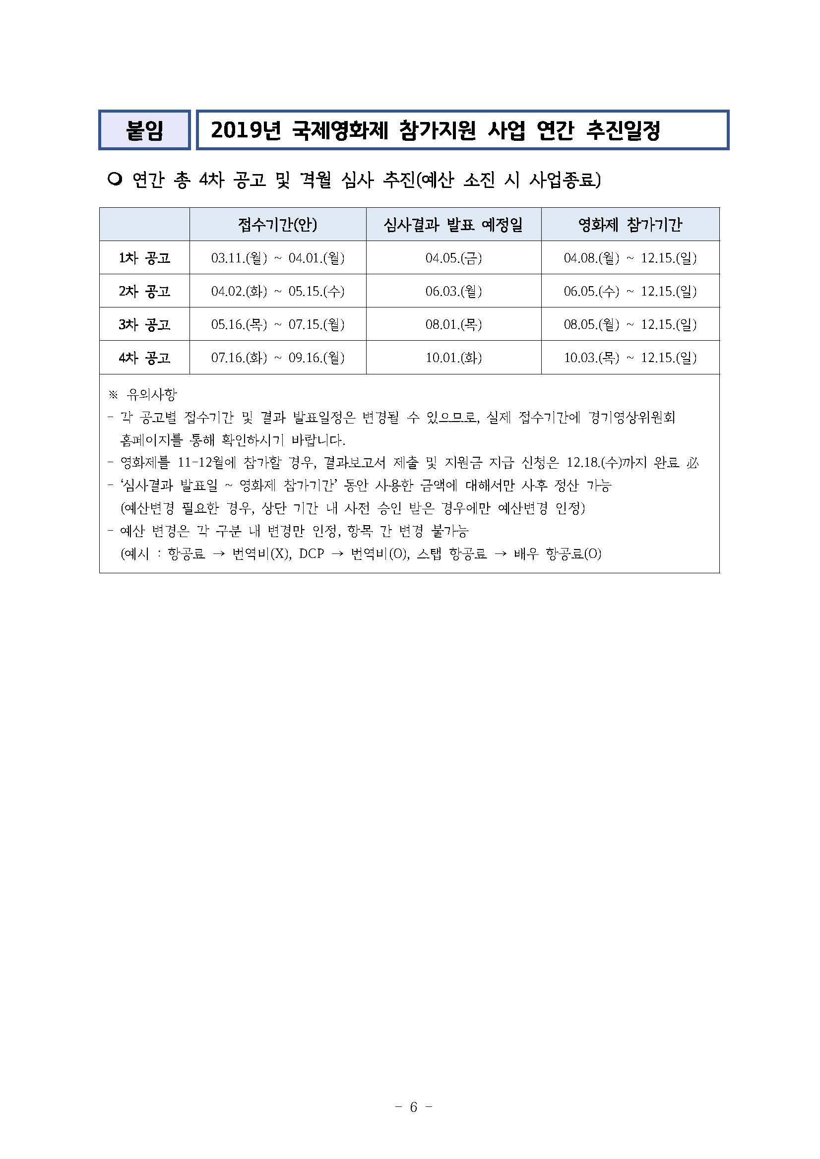 경기도 다양성영화 국제영화제 참가지원 공모 요강_페이지_6.jpg