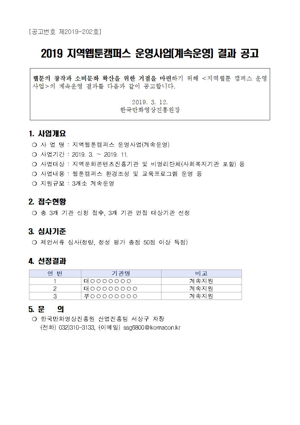 2019 지역웹툰캠퍼스계속운영공고문001.jpg