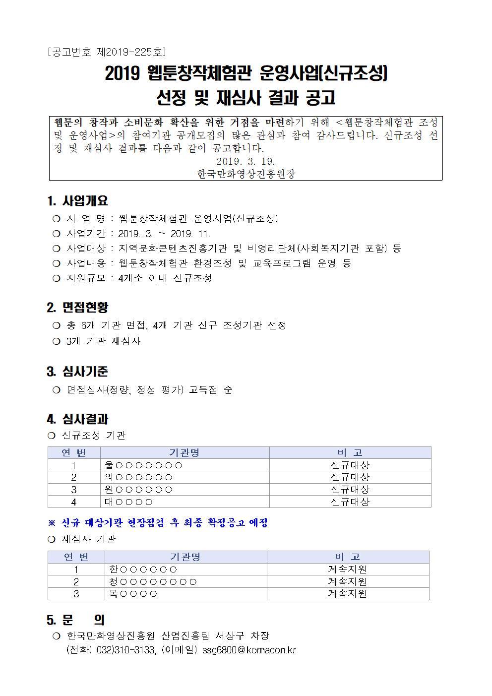 2019 웹툰창작체험관 조성 및 운영최종결과 공고문001.jpg