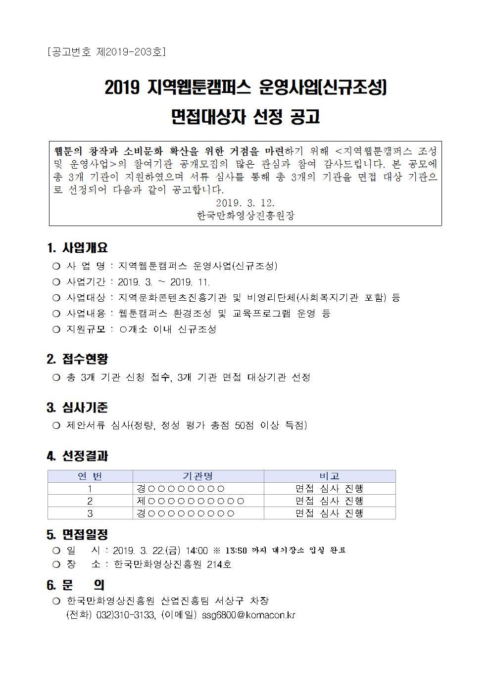 2019 지역웹툰캠퍼스 조성 및 운영 면접 공고문001.jpg