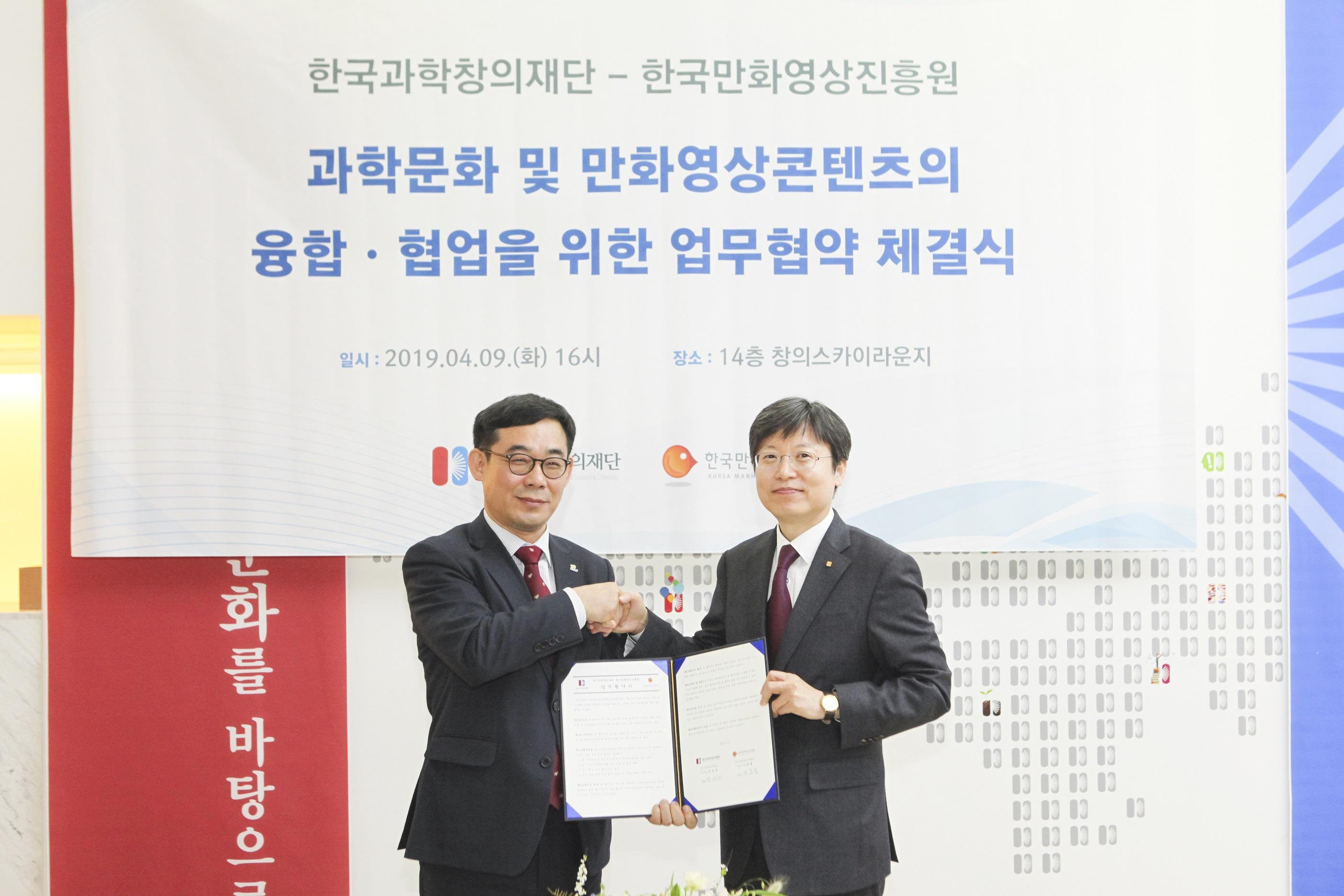 한국과학창의재단과 '과학문화 및 만화영상콘텐츠의 융합, 협업을 위한 업무협약' 체결