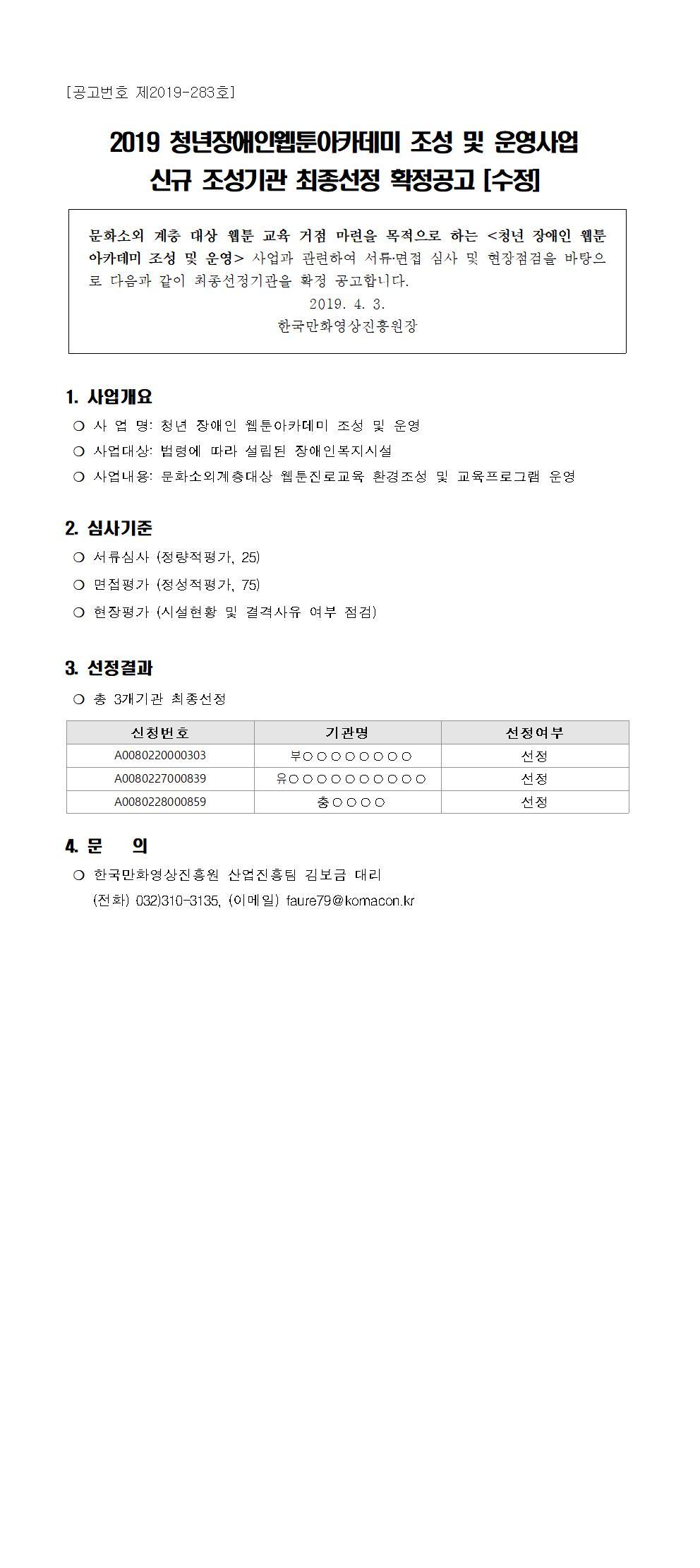 청년장애인 확정 공고문_수정_0403.jpg
