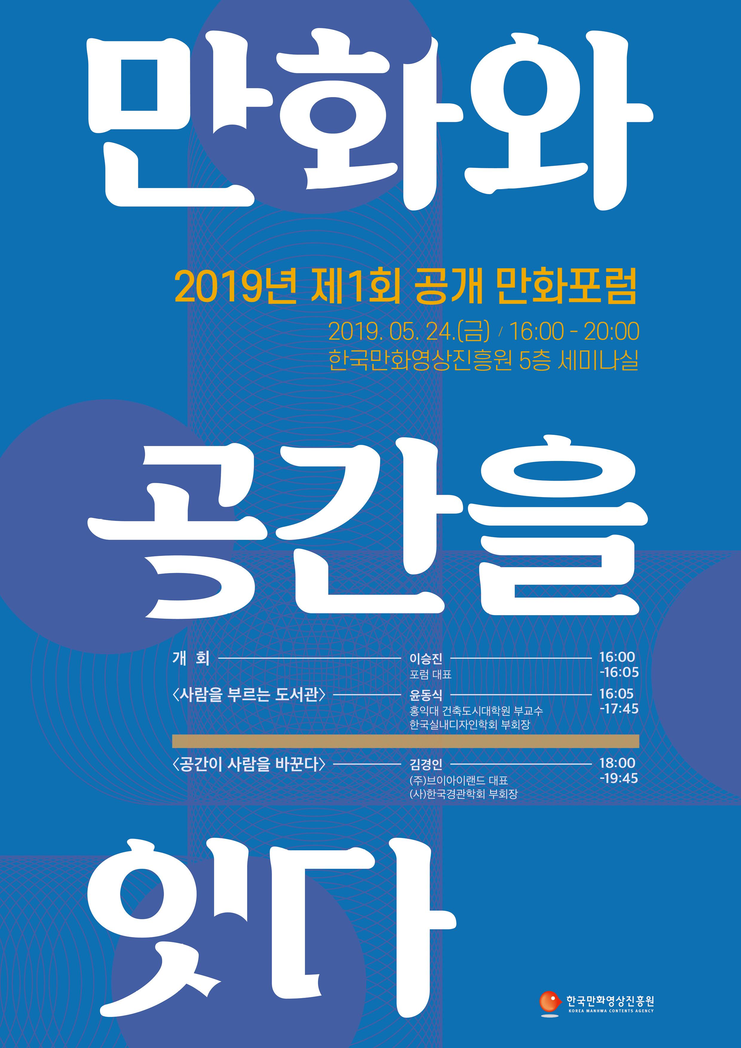 2019 공개 만화포럼_포스터_a2_최종.jpg