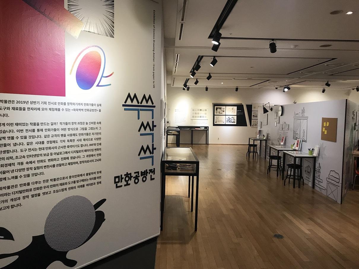 2019 한국만화박물관 상반기 기획전시 '쓱쓱싹싹 만화공방전' 개막식