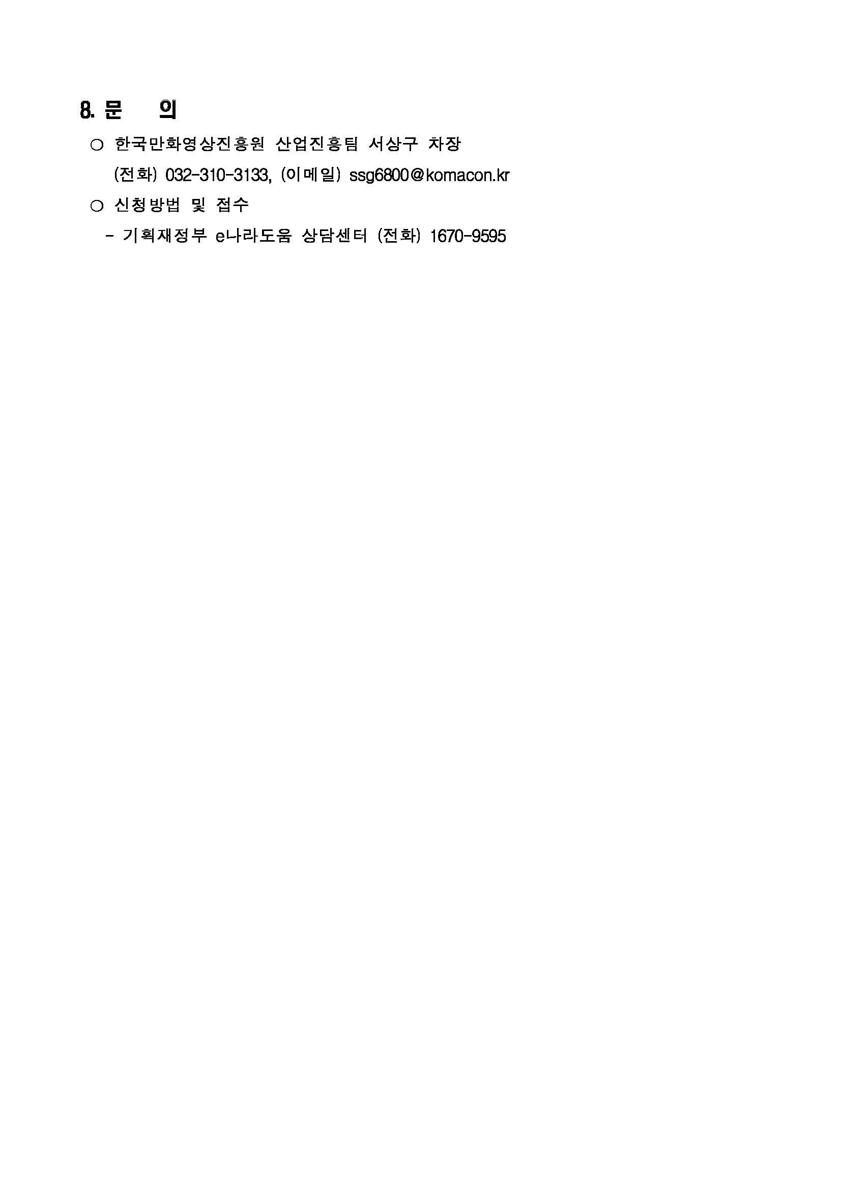 공고문_페이지_4.jpg