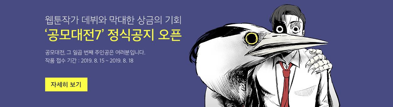 다음웹툰-공모대전7-배너.jpg