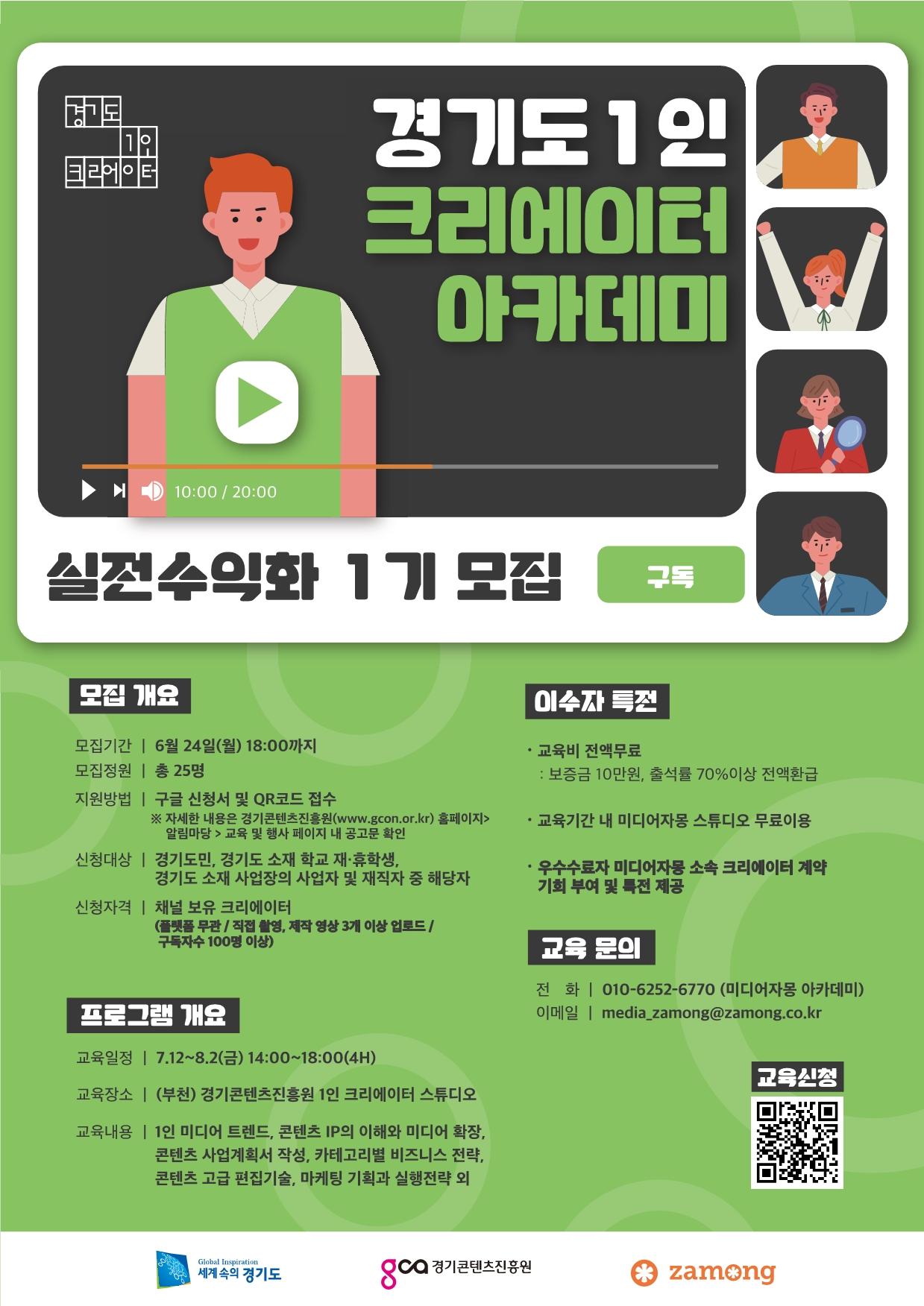 경기도 1인 크리에이터 아카데미 실전수익화 1기 포스터 .jpg