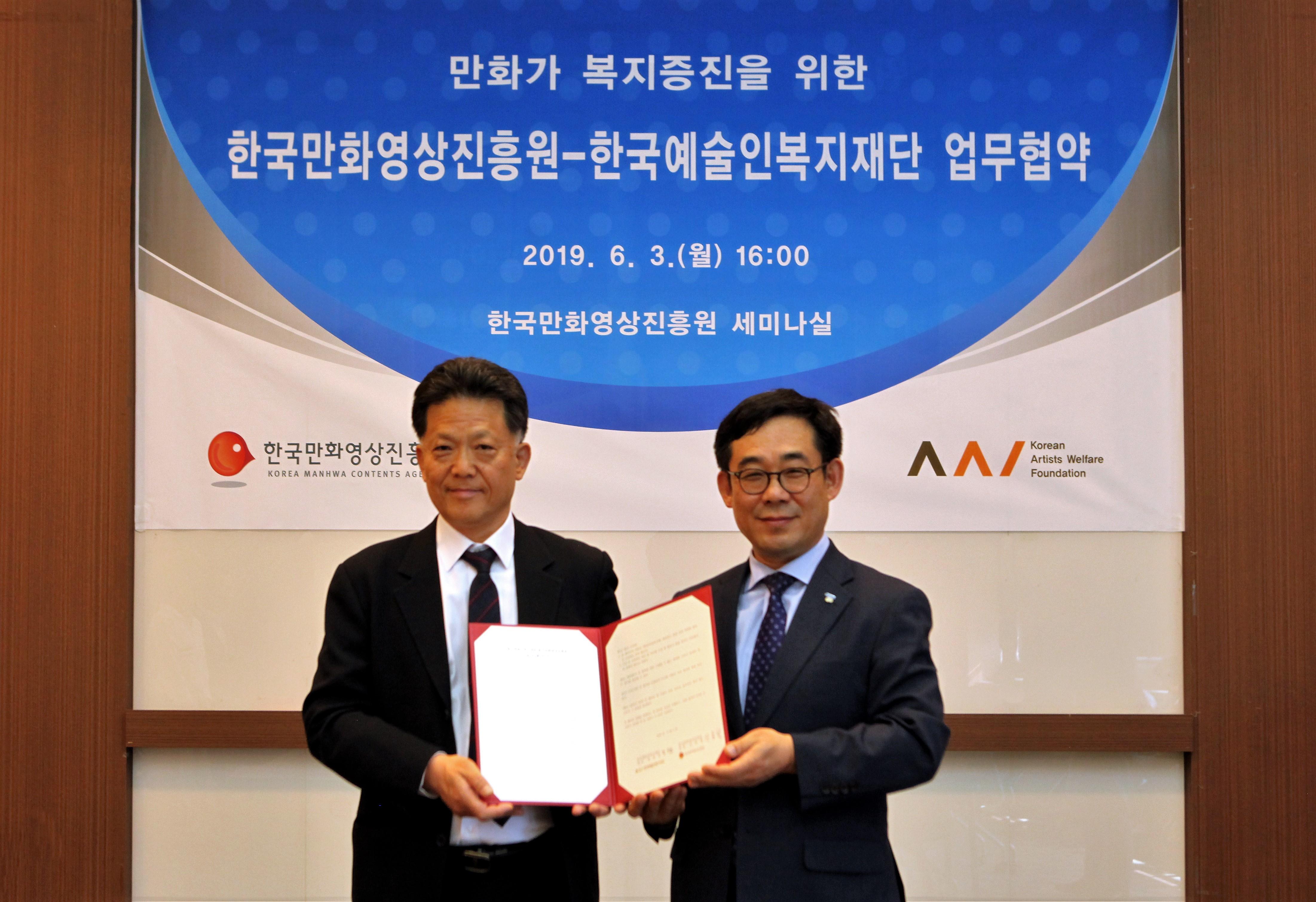 만화가 복지증진을 위한 한국예술인복지재단과의 업무협약