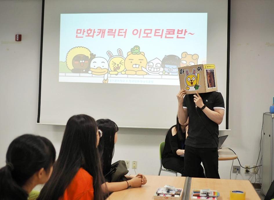 [경기꿈의학교] 만화캐릭터 이모티콘반_1회차