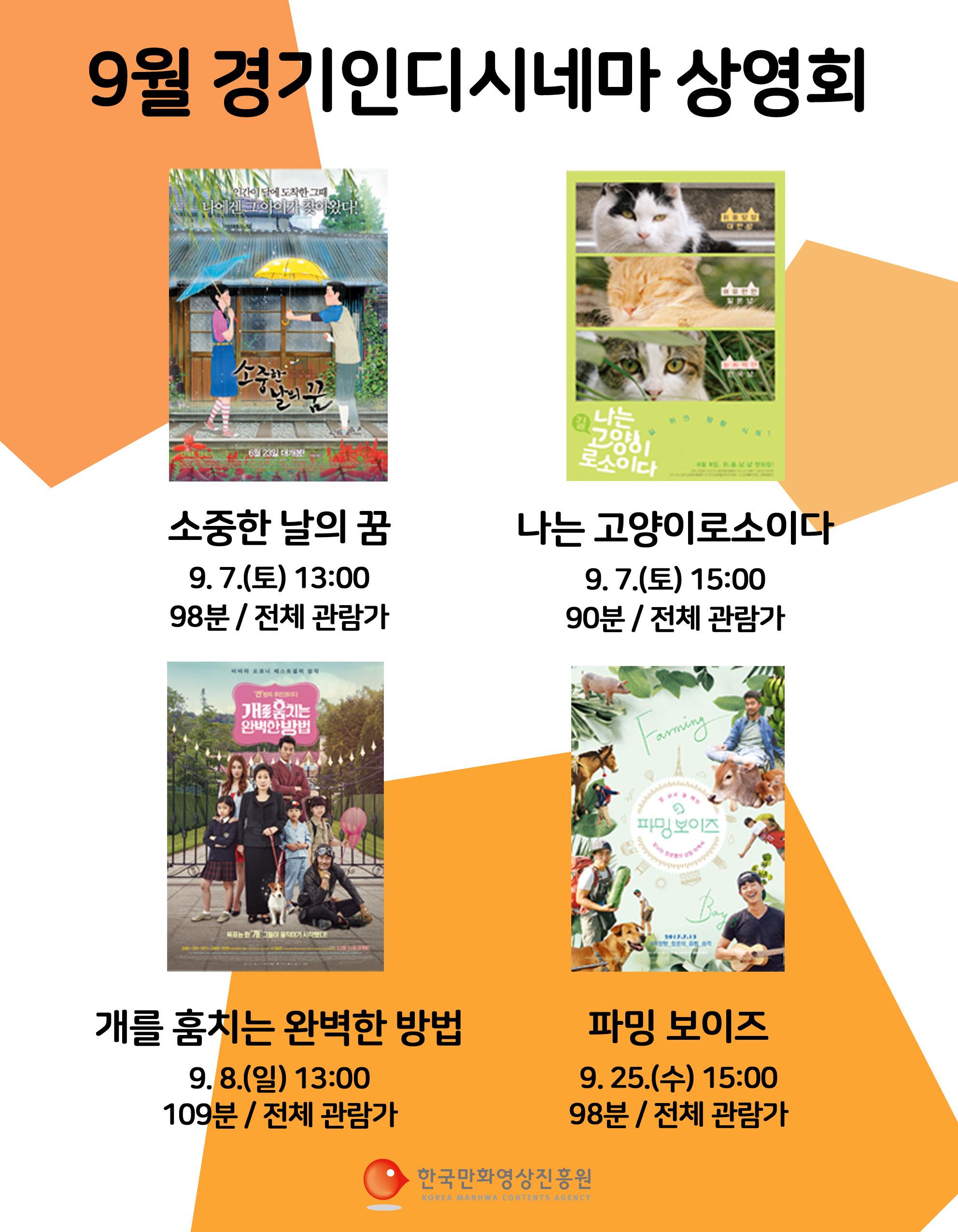9월 경기인디시네마 상영작 포스터(하반기)_700.jpg