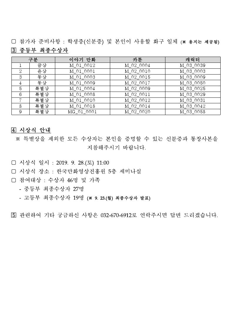 제20회 전국학생만화공모전 심사 결과 공고문(안).pdf_page_2.jpg