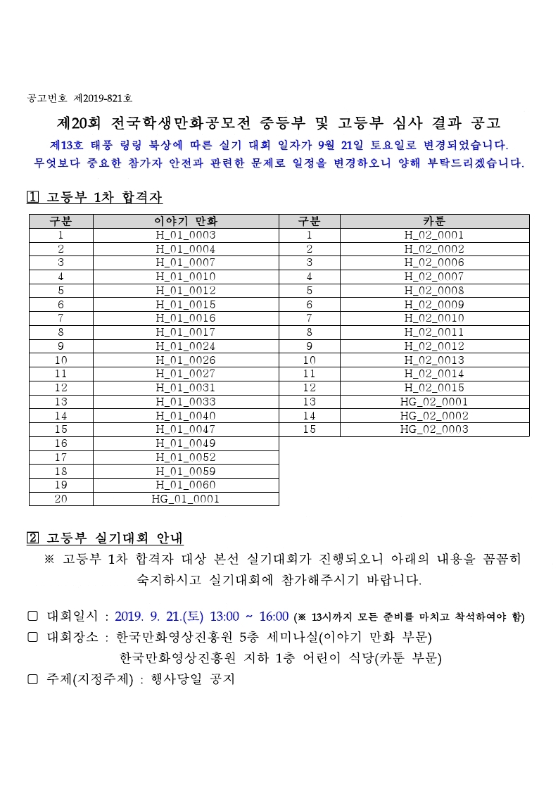 제20회 전국학생만화공모전 심사 결과 공고문(안).pdf_page_1.jpg