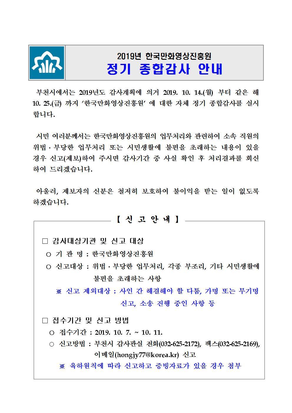 2019년 한국만화영상진흥원 정기 종합감사 안내(홈패이지)001.jpg