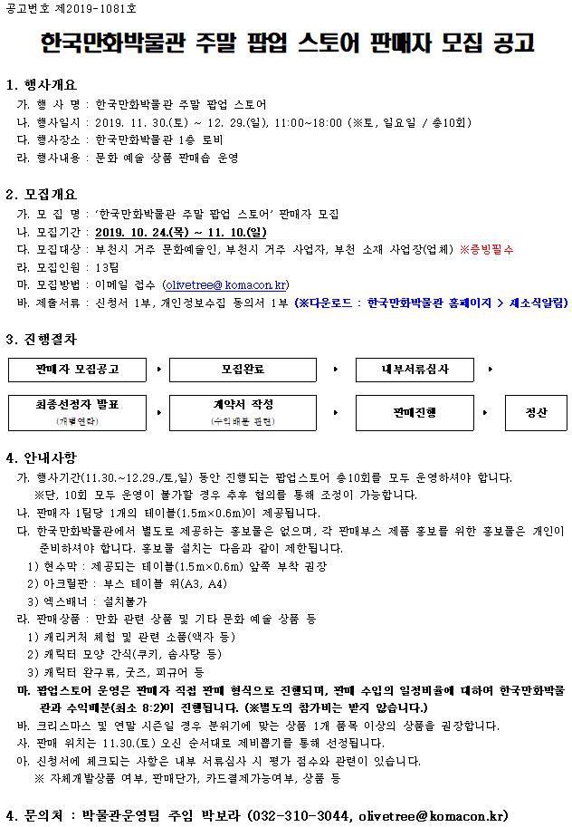 한국만화박물관 주말 팝업 스토어 판매자 모집 공고.png