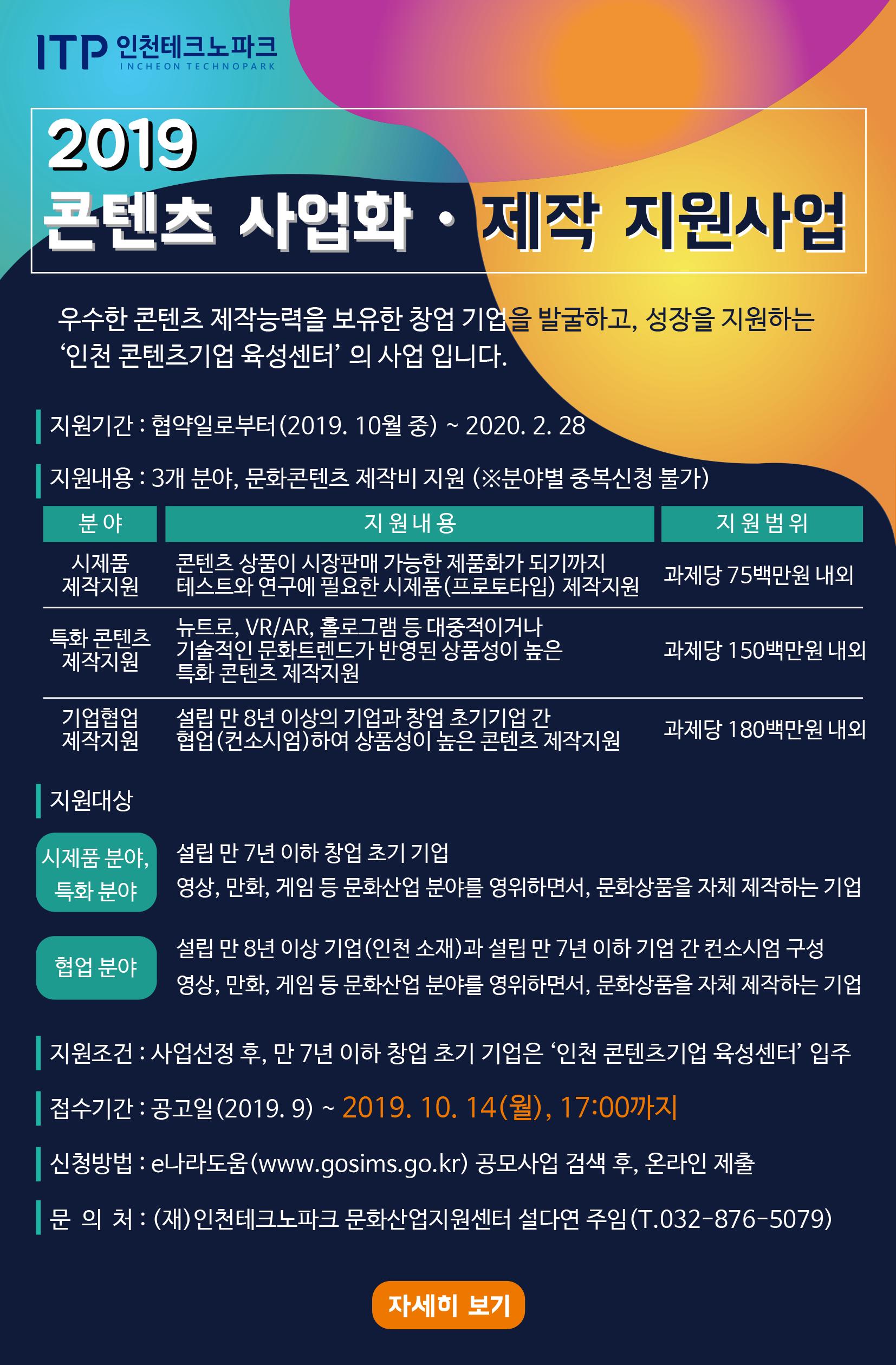 인천테크노파크 2019 콘텐츠 사업화 제작 지원사업 안내문.png