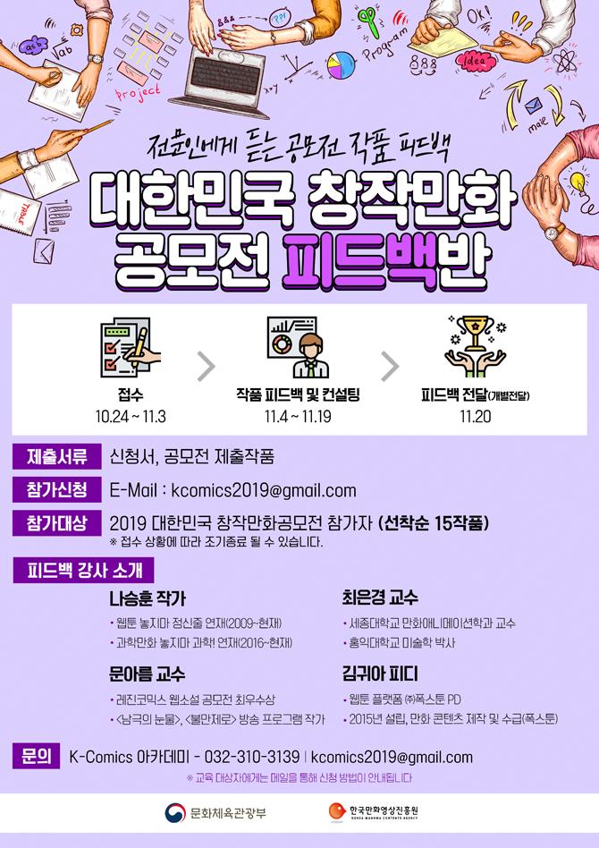 피드백반 추가모집 포스터_최종.jpg