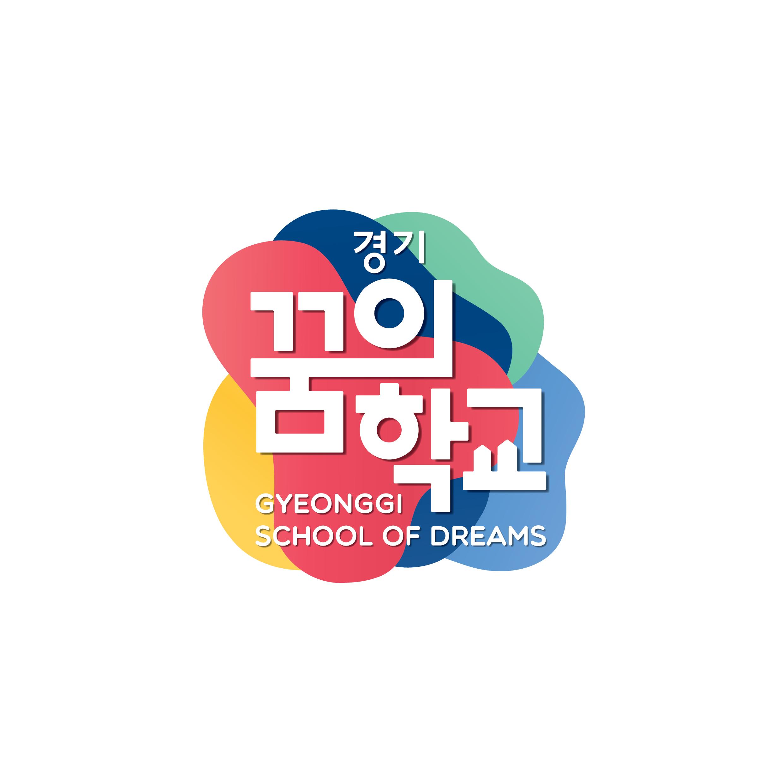 경기꿈의학교로고-최종(jpg).jpg