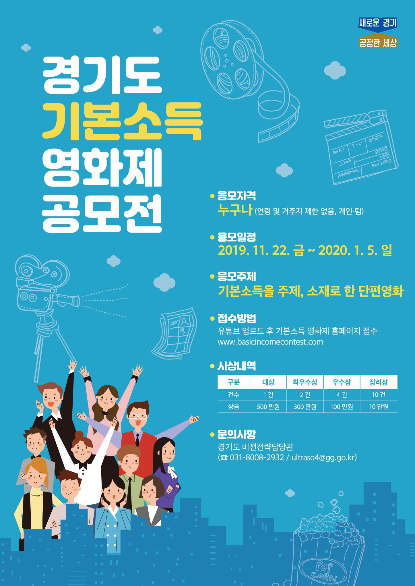 경기도 기본소득 영화제 공모전.JPG
