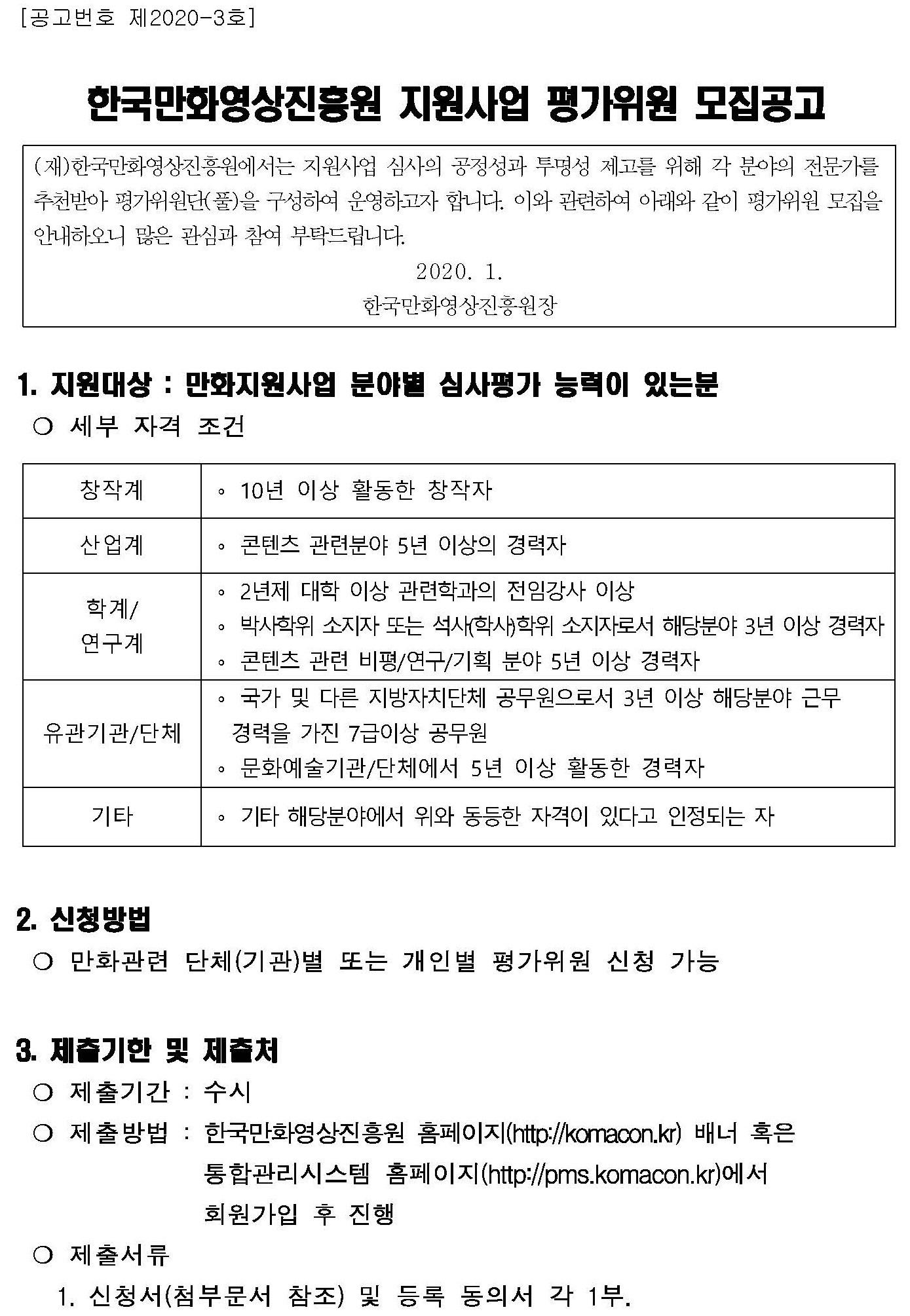 2020년도 한국만화영상진흥원 지원사업 평가위원 모집공고_페이지_1.jpg