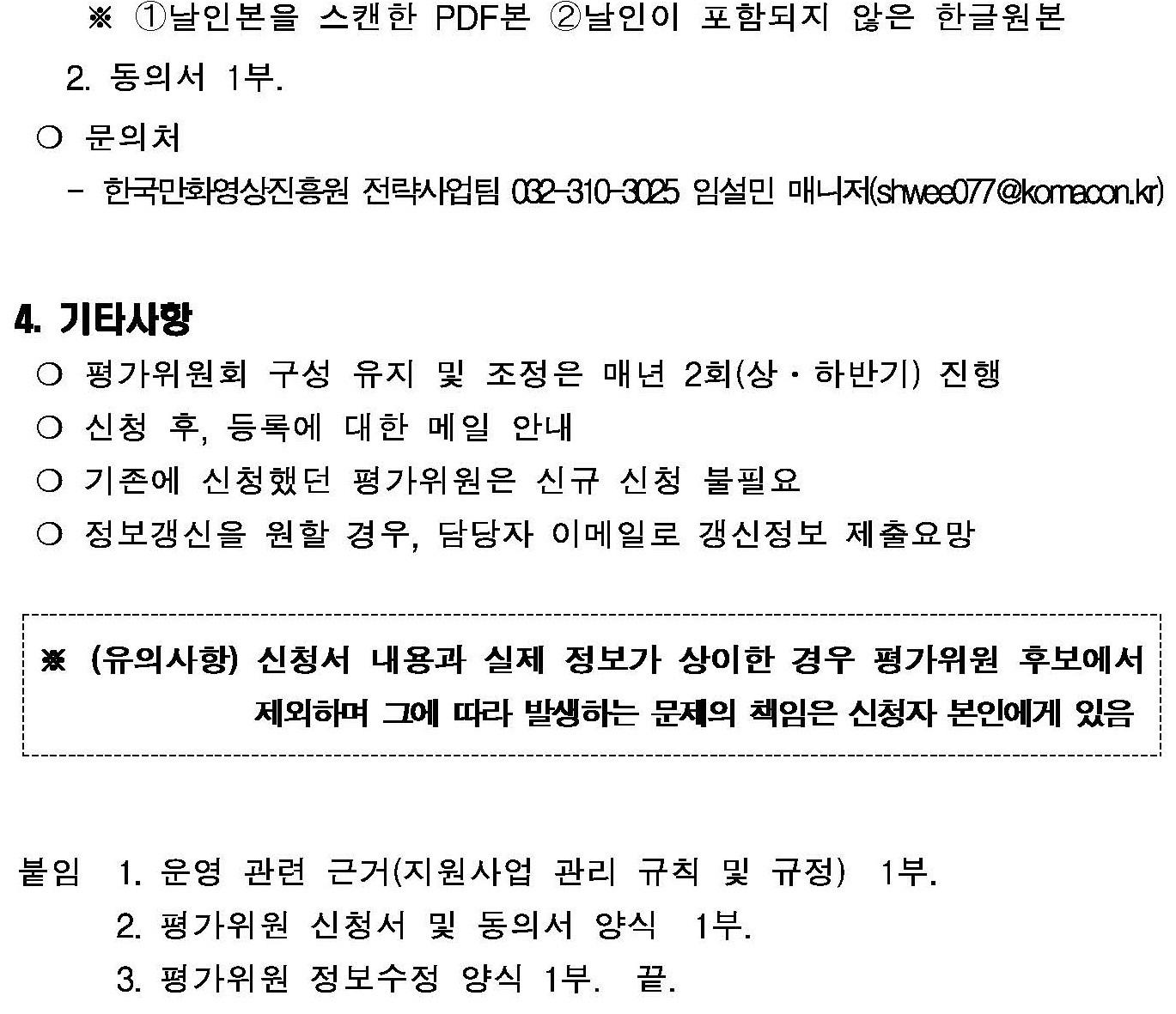 2020년도 한국만화영상진흥원 지원사업 평가위원 모집공고_페이지_2.jpg