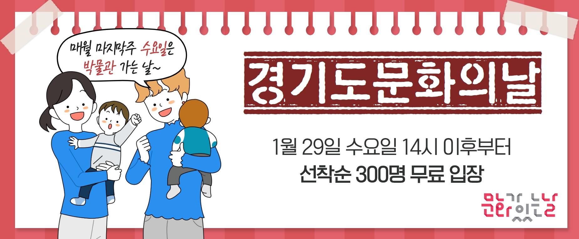 1월 경기도 문화의 날.jpg