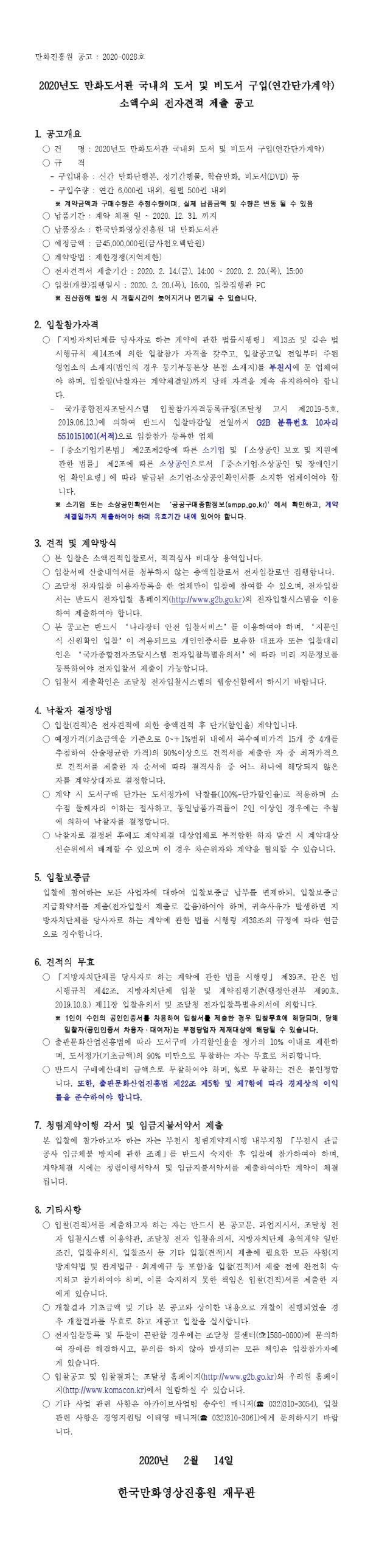 크기변환_200213공고서_도서관연간자료.pdf_page_1.jpg