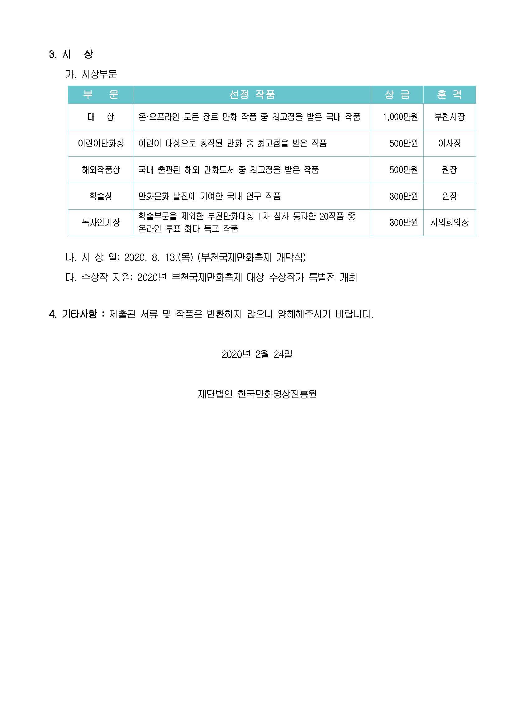 2020 제17회 부천만화대상 후보작품 모집공고_페이지_2.jpg