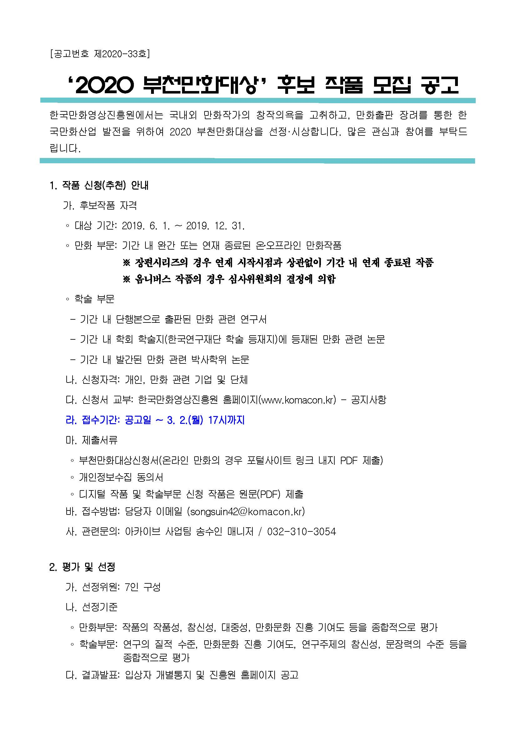 2020 제17회 부천만화대상 후보작품 모집공고_페이지_1.jpg