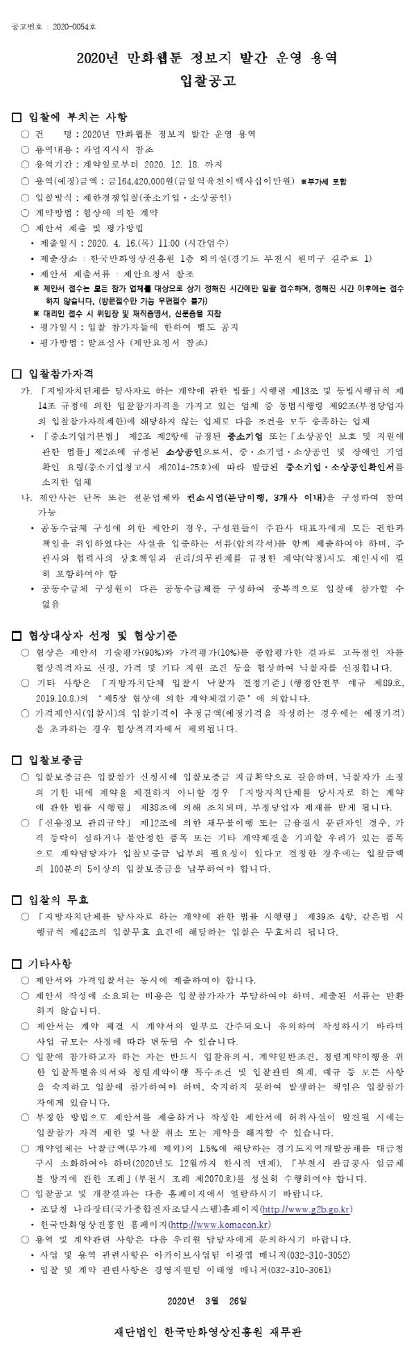 크기변환_200325입찰공고서(만화정보지발간).pdf_page_1.jpg