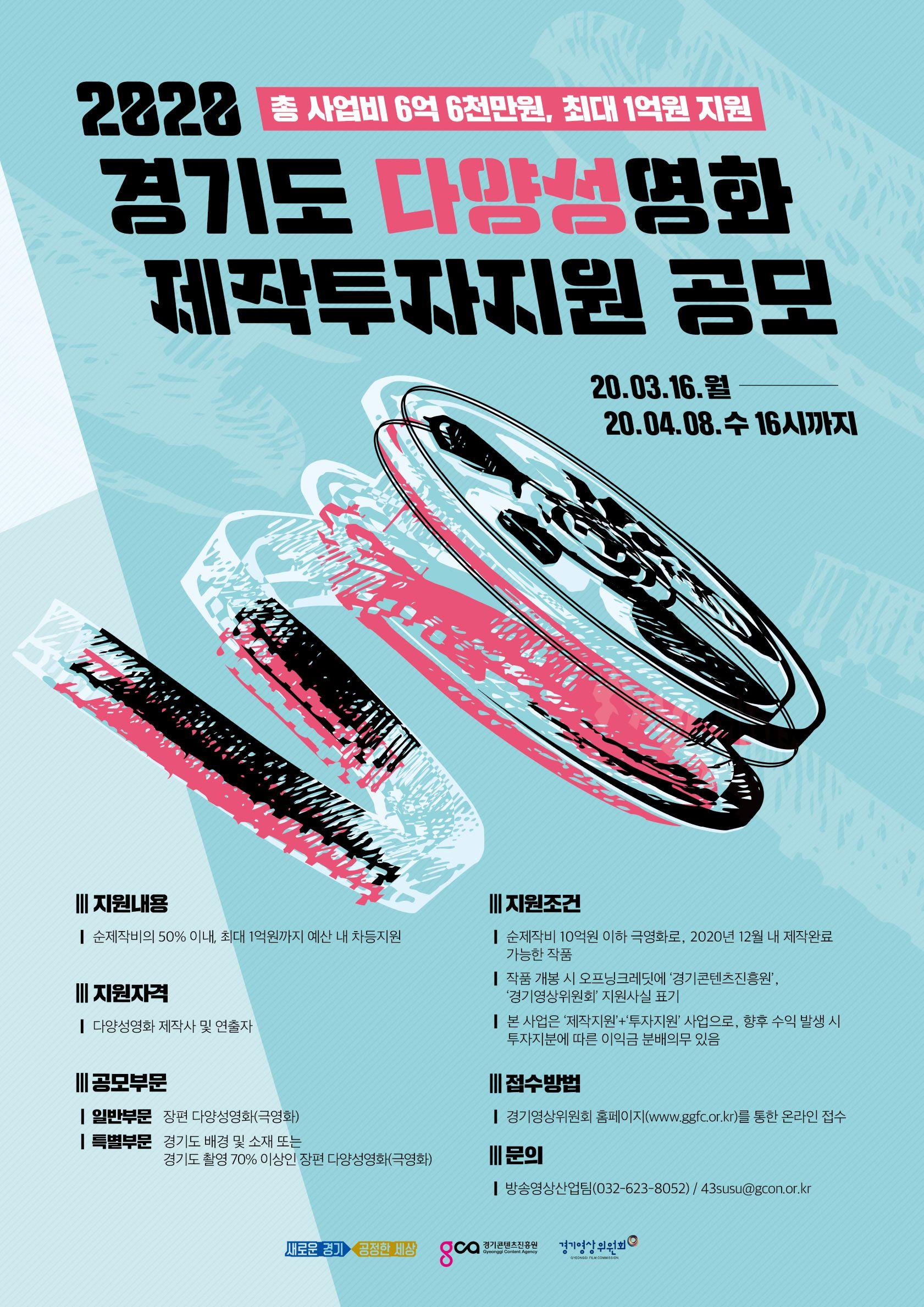 2020 경기도 다양성영화 제작투자지원 사업공고 포스터(저용량).jpg