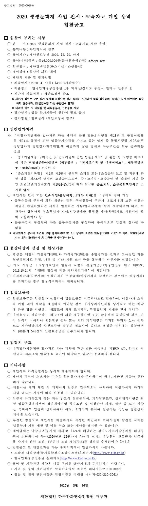 크기변환_200324입찰공고서(생생문화재).pdf_page_1.jpg