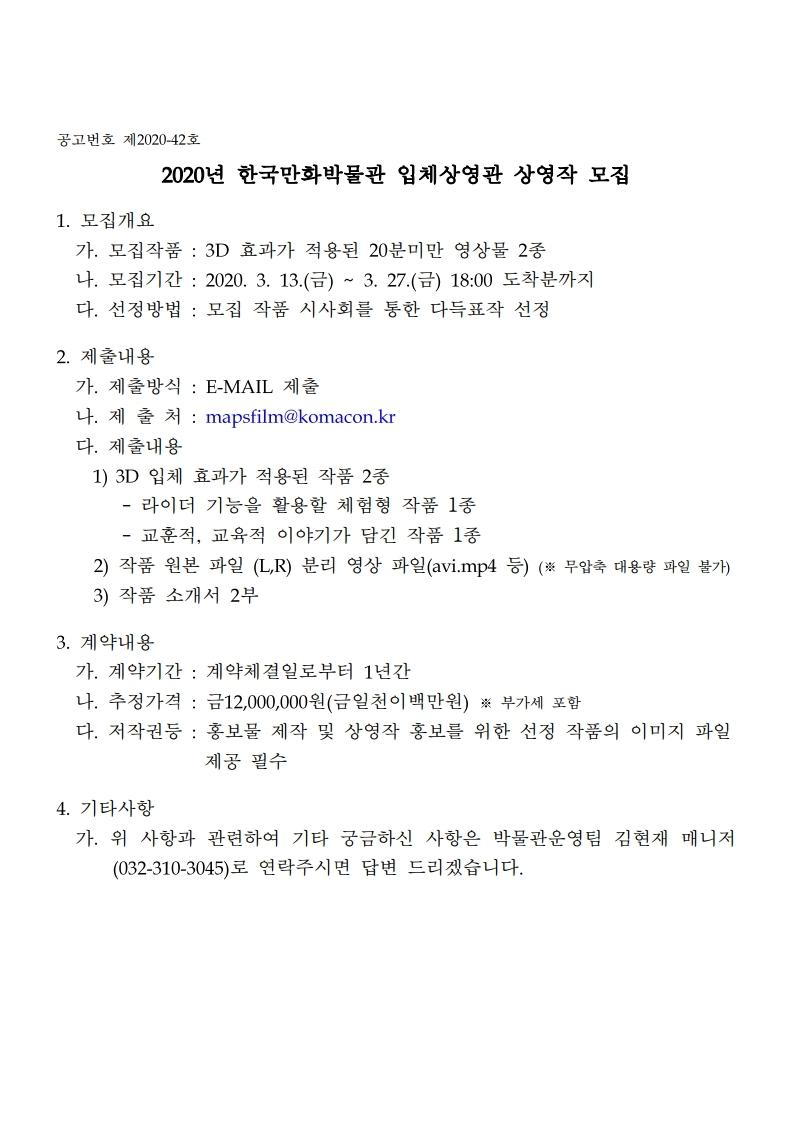 1. 2020년 한국만화박물관 입체상영관 상영작 모집 공고문.pdf_page_1.jpg