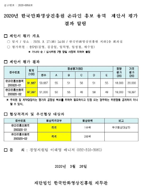 크기변환_200323심사결과공고(온라인홍보용역).pdf_page_1.jpg