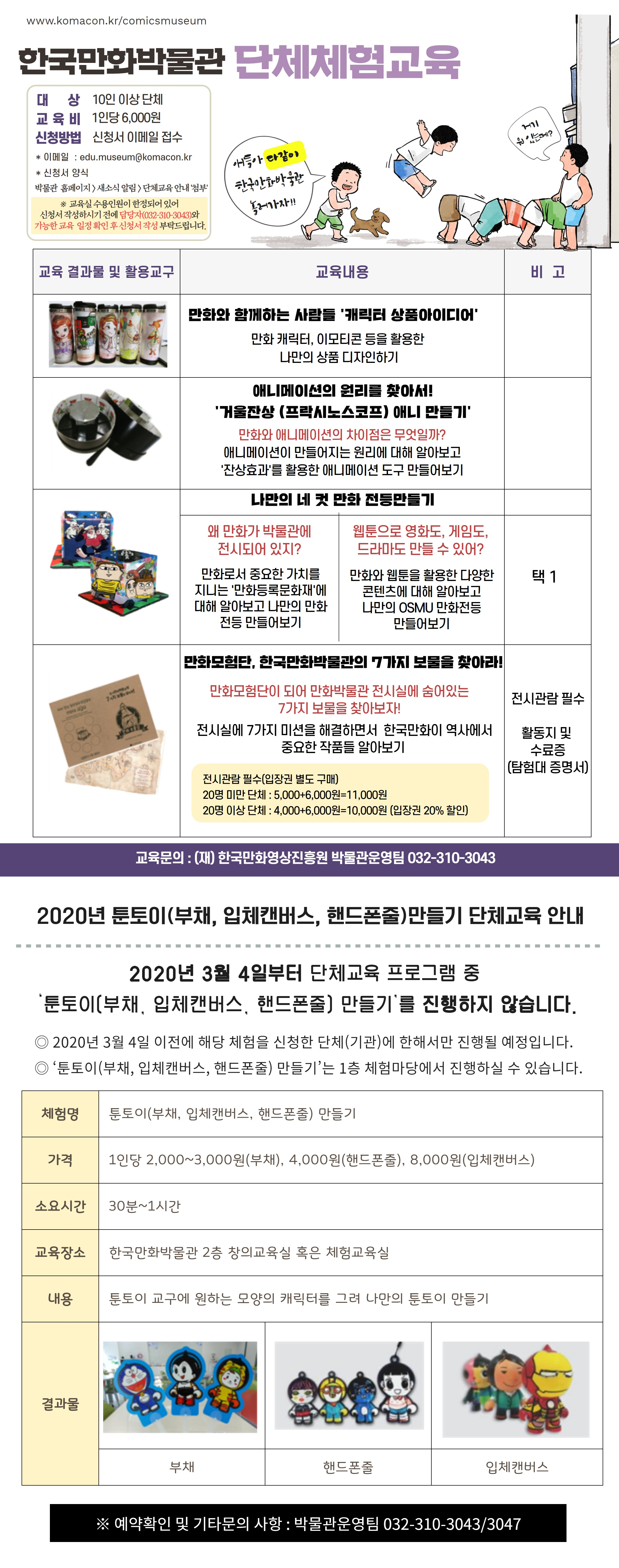 2020년 한국만화박물관 단체교육 안내문(홈페이지용).jpg