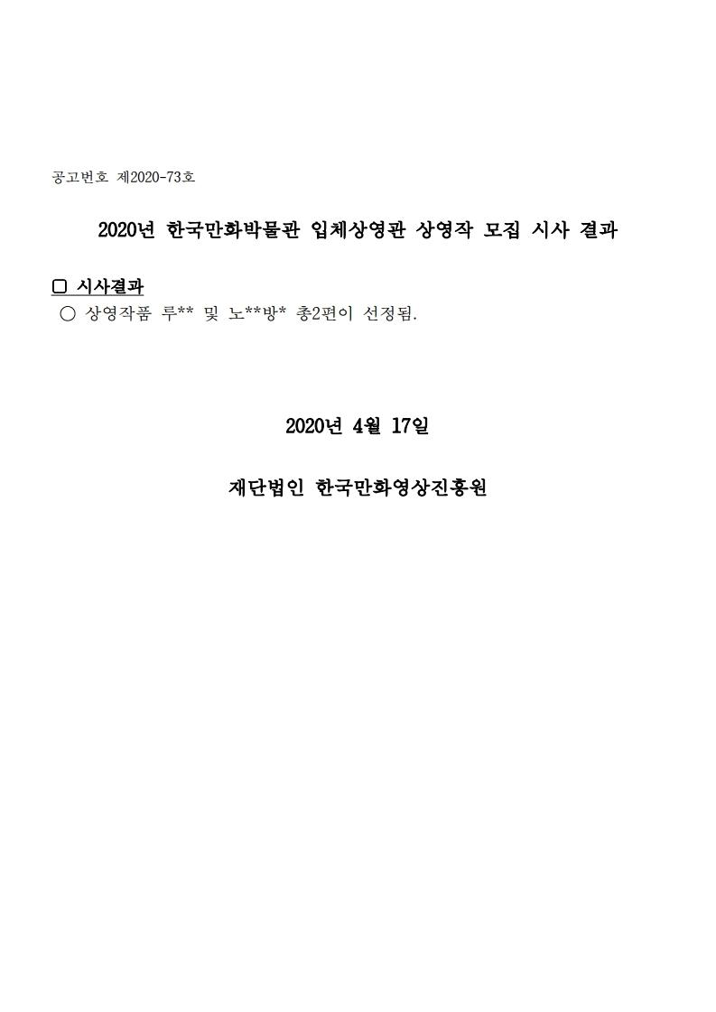 공고문_한국만화박물관 어린이 공연 운영 극단 심사 결과.pdf_page_1.jpg