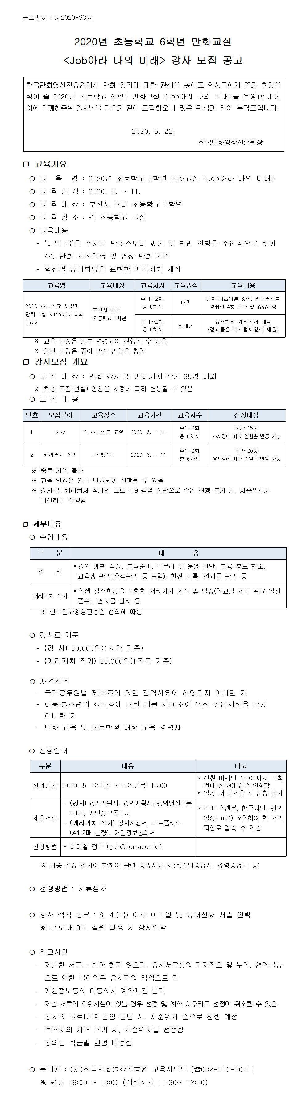 2020년 초등학교 6학년 만화교실 강사 공고문.jpg