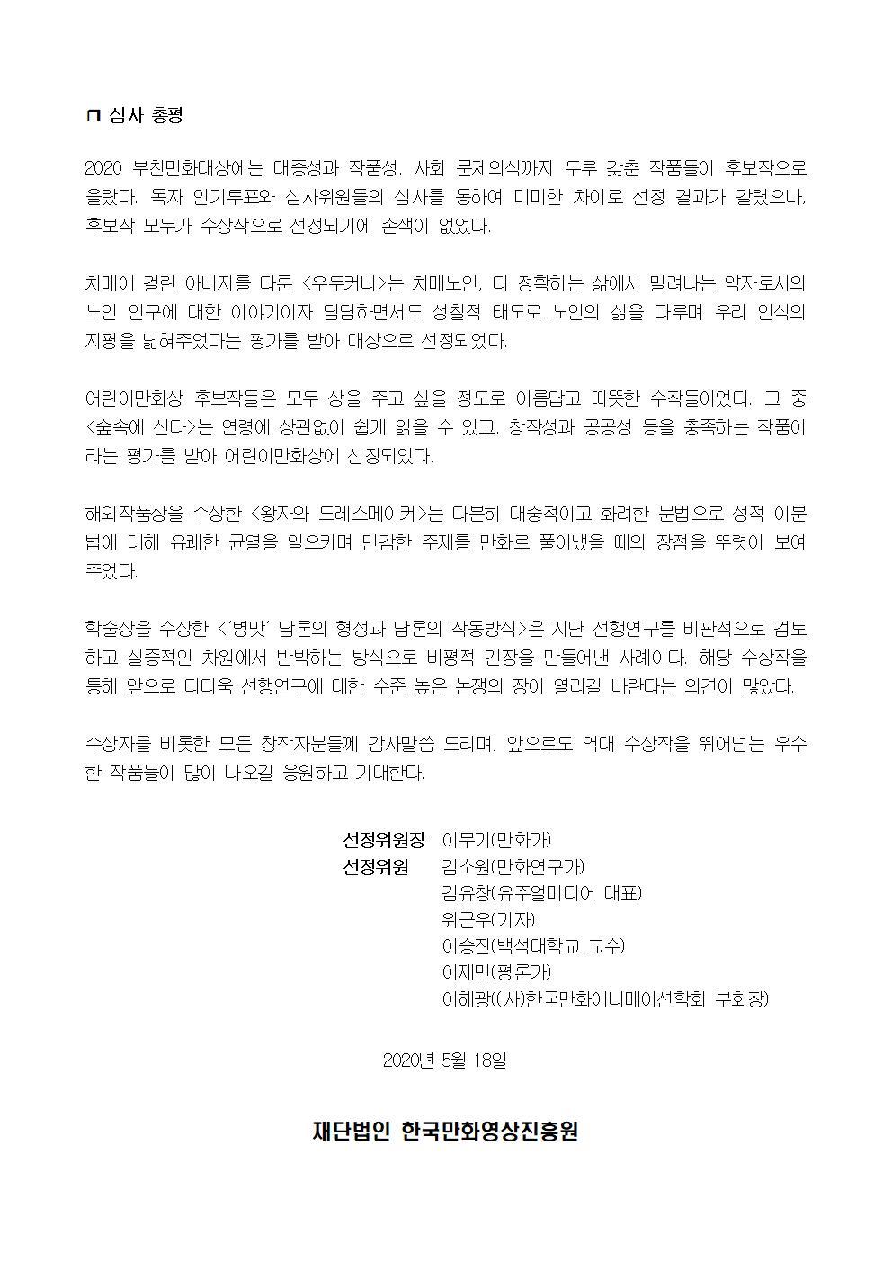 2020 부천만화대상 최종 수상작 결과 공고문002.jpg