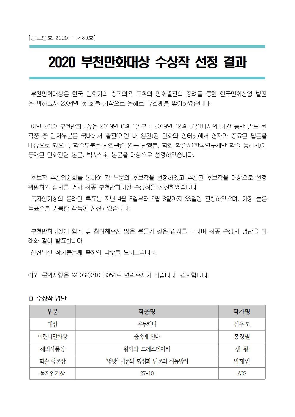 2020 부천만화대상 최종 수상작 결과 공고문001.jpg