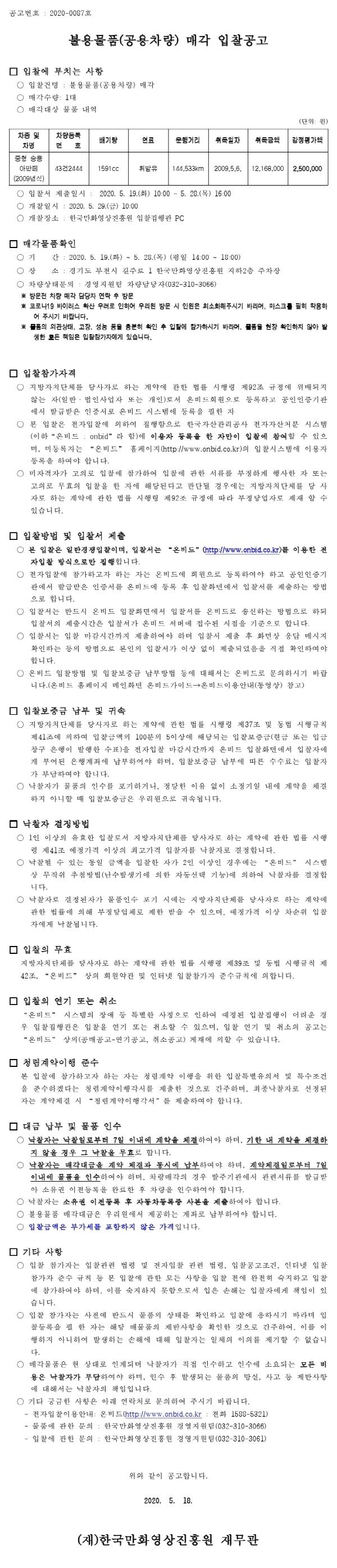 크기변환_불용물품(공용차량) 매각 전자입찰 공고.pdf_page_1.jpg