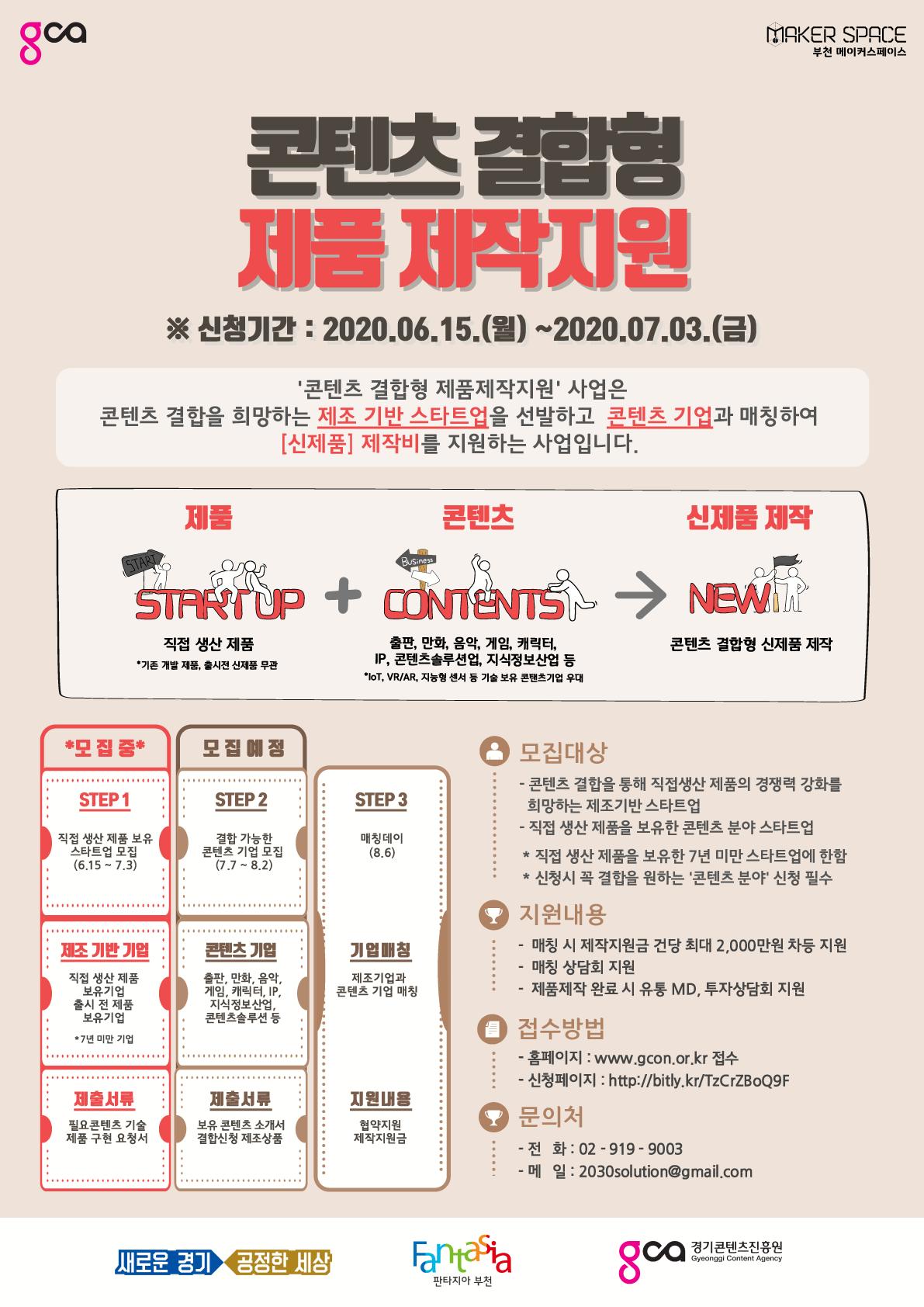 콘텐츠-결합형-제작지원_포스터.png