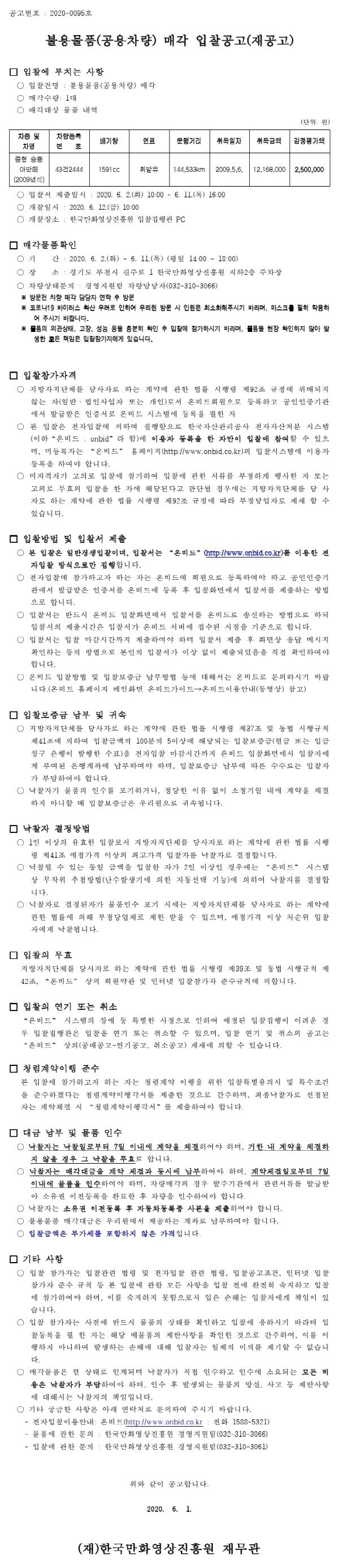 크기변환_200529불용물품(공용차량) 매각 전자입찰 공고(재공고).pdf_page_1.jpg